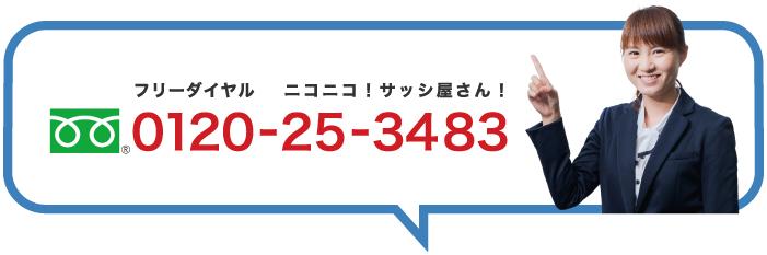 フリーダイヤル 0120253483