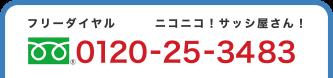 0120-25-3483